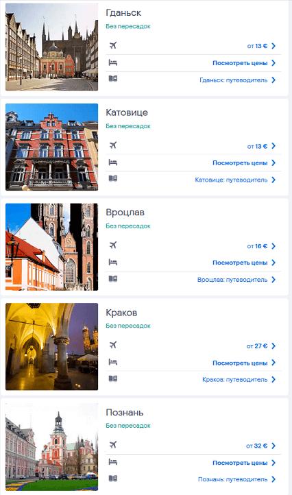 Лоукостеры из Одессы в Польшу в 2020-м