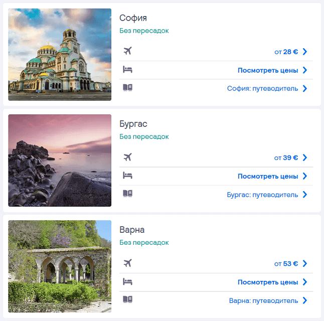 Визы в Болгарию для украинцев - авиабилеты