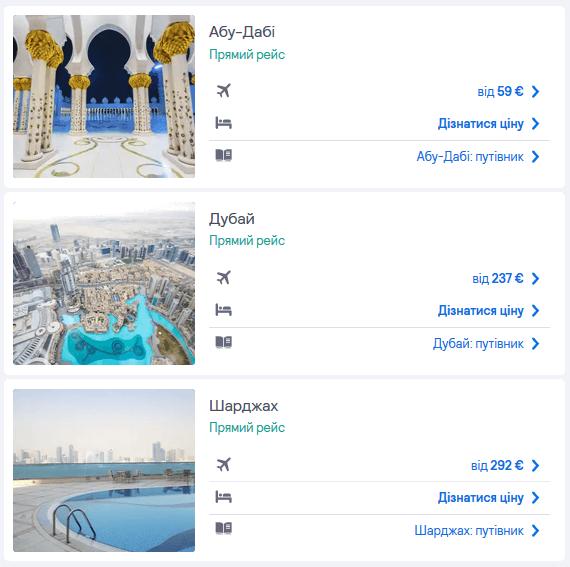Правила въезда в Эмираты для украинцев - билеты