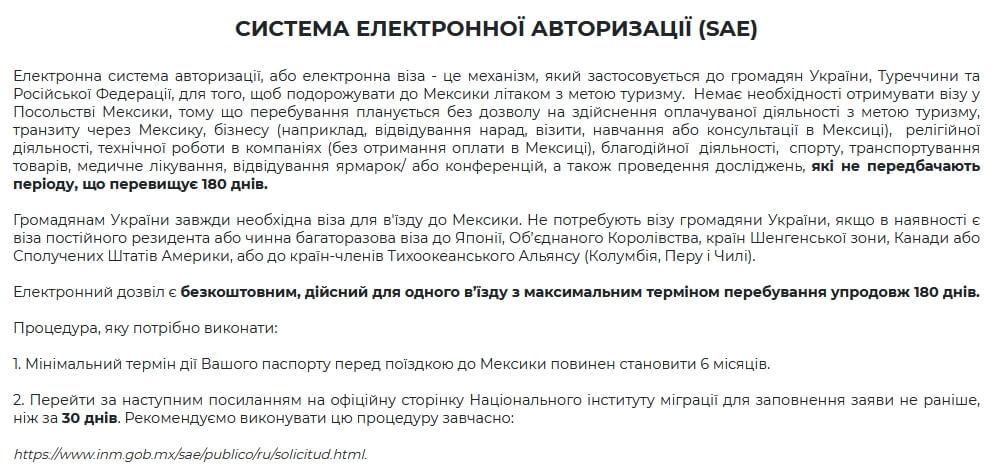 Условия въезда в Мексику для украинцев 2021