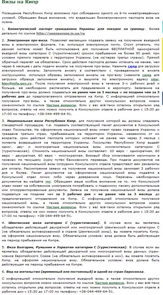 Визы на Кипр - информация посольства