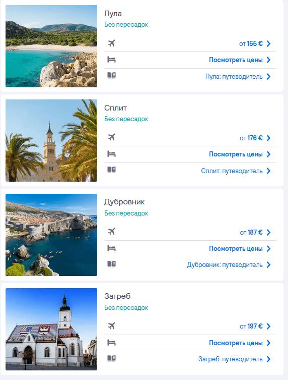 Билеты для въезда в Хорватию в 2021-м