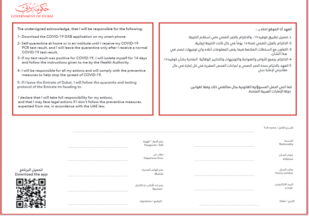 Форма для въезда в Дубаи