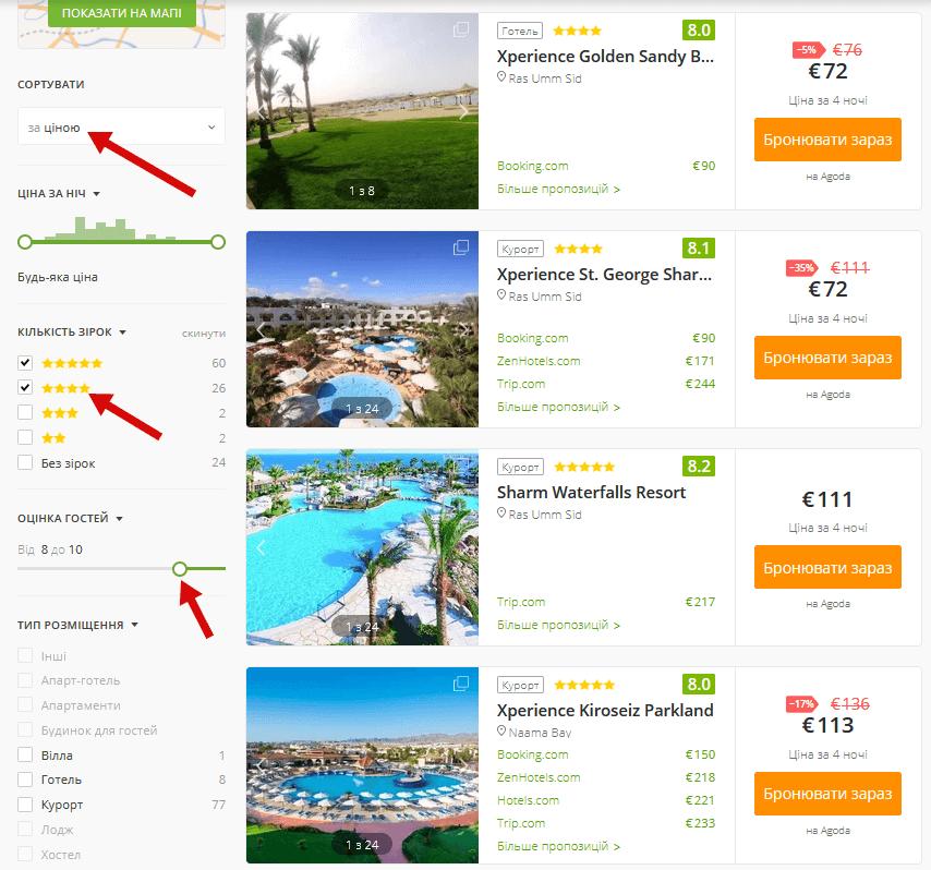 Где найти жильё для въезда в Египет