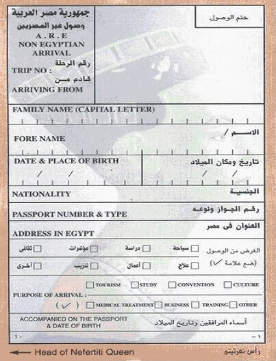 Миграционная карта для въезда в Египет в 2021