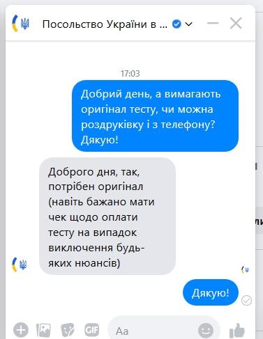 Оригинал теста для въезда в Болгарию украинцев