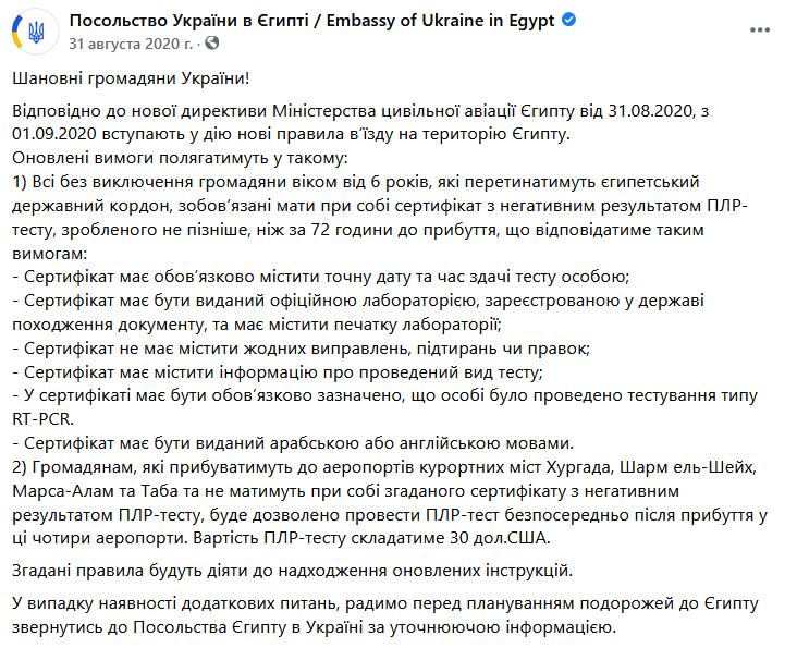Сообщение посольства о въезде для граждан Украины в Египет