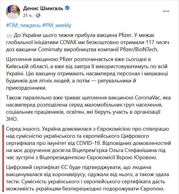 Когда в Украине введут сертификат вакцинации для путешествий