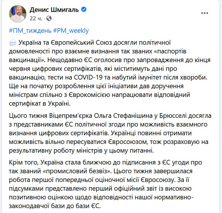 Паспорт вакцинации для украинцев бедет единым с европейским