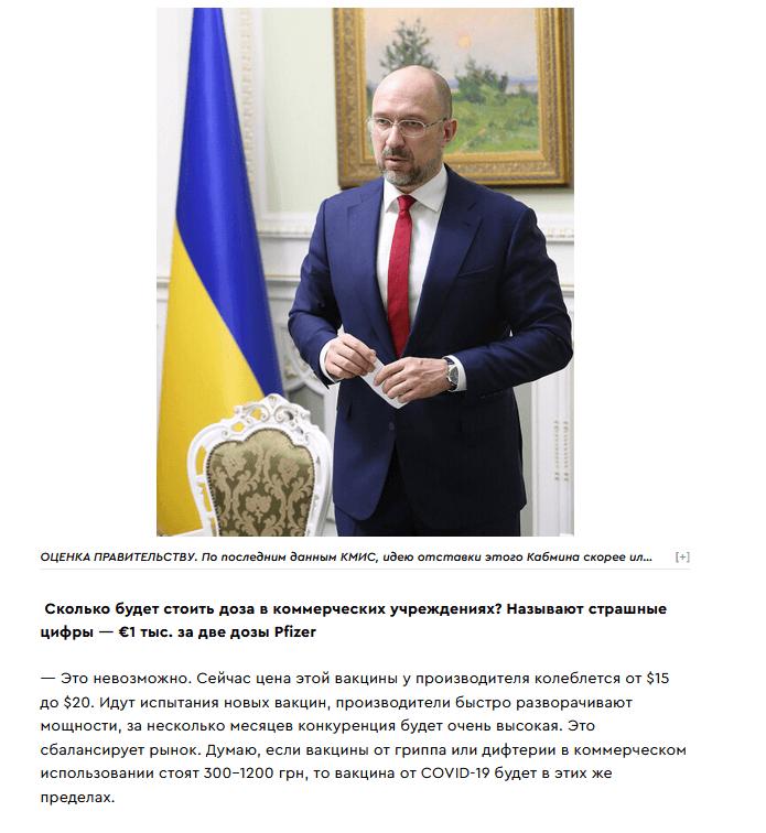 Сколько стоит вакцина от Covid-19 для украинцев