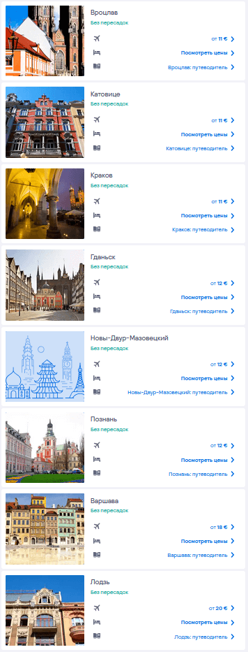 Билеты для въезда в Польшу