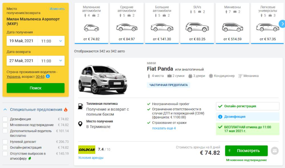 Аренда авто в Италии - с депозитом