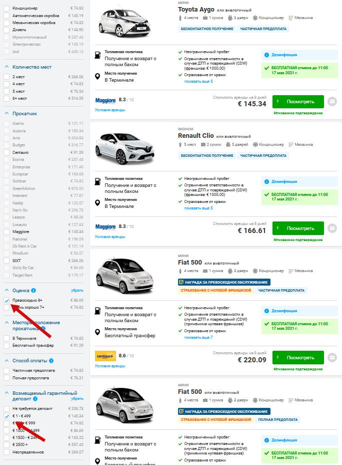 Аренда авто в Италии с минимальным депозитом