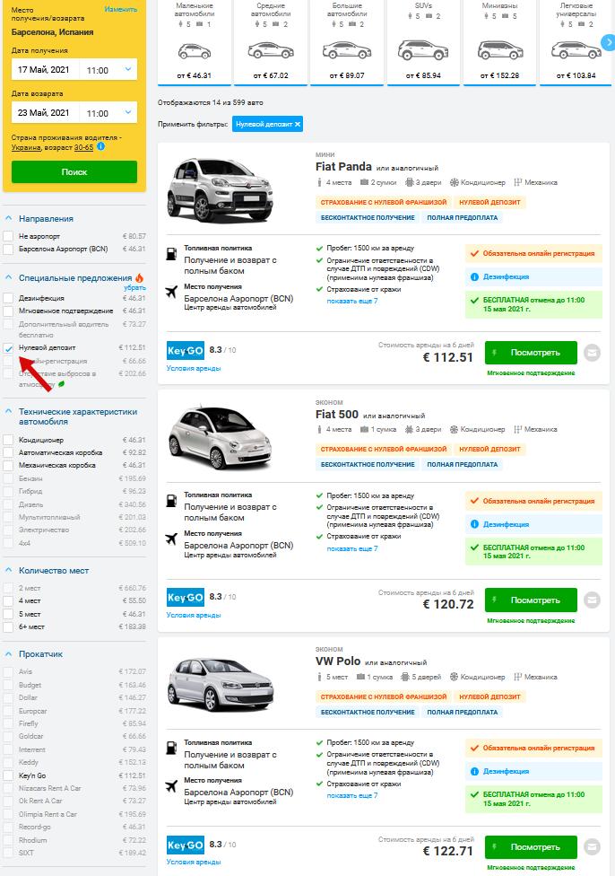 Где найти машину в Испании без депозита и залога
