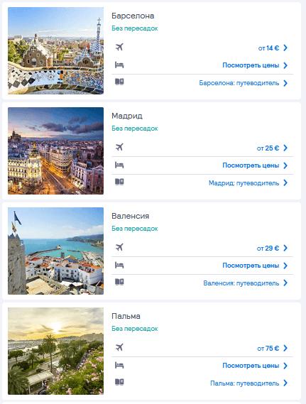 Билеты для въезда в Испанию