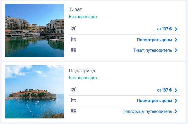 Лоукост рейсы в Черногорию из Украины