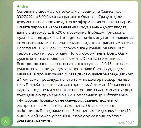 Отзыв о въезде в Грецию для украинцев