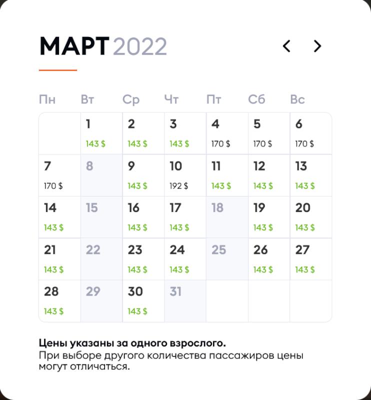 Билеты для въезда в Эмираты из Украины