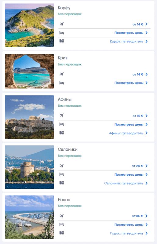 Билеты для въезда в Грецию из Украины